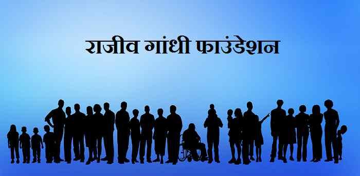 Rajiv Gandhi Foundation online form