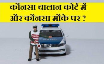 Traffic Police Challan List