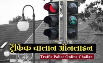 Traffic Police Online Challan