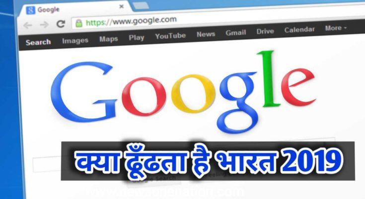 Google Trends India News 2019
