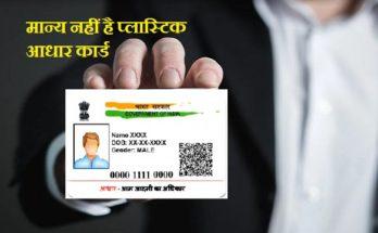 lastic Aadhaar Card Valid Nahi UIDAI