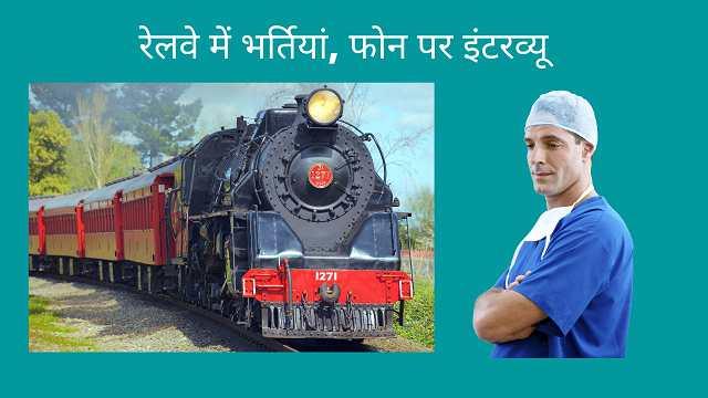 Central Railway recruitment 2020