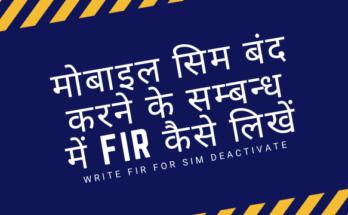 FIR for Mobile SIM Close