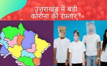 Uttarakhand CORONA UPDATE
