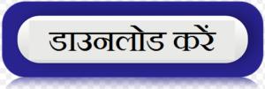 Download App Digital India Hindi