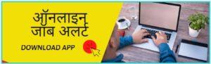 online job alert hindi app