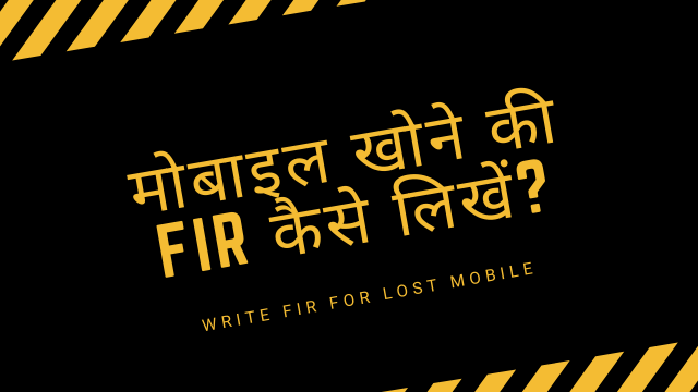 write fir for lost mobile