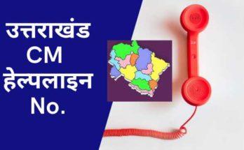 CM Helpline Number Uttarakhand