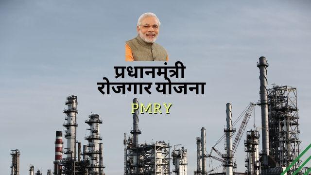 Pradhan Mantri Rozgar Yojana