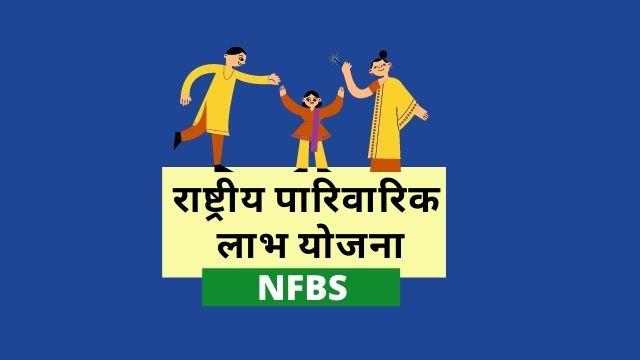 Rastriya Parivarik Labh Yojana poster of indian family
