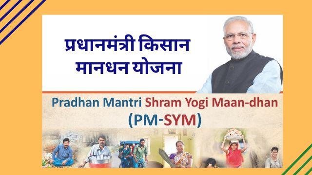 Shram Yogi Mandhan Yojana online