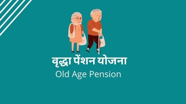 Vridha Pension Yojana