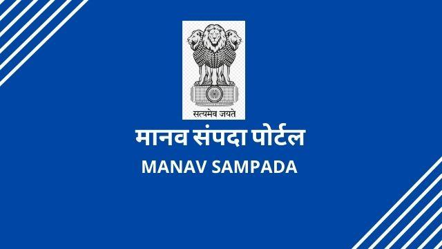 Manav Sampada UP Portal