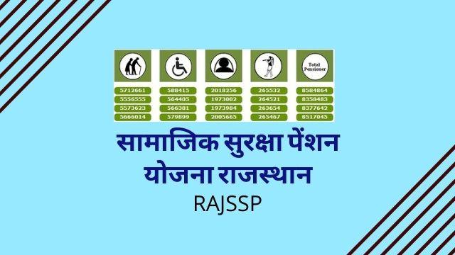 Samajik Suraksha Pension Yojana Rajasthan