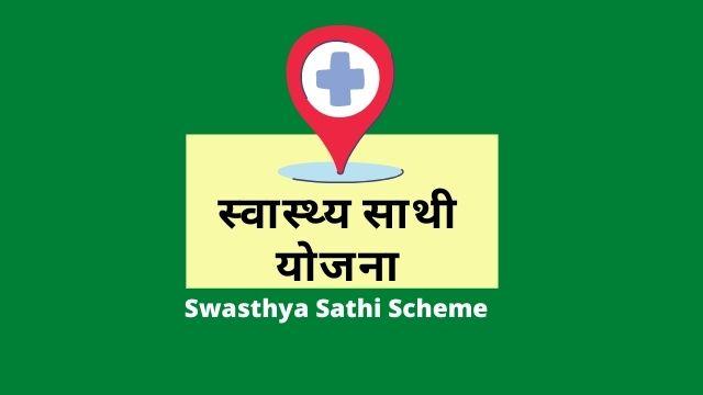 Swasthya Sathi Scheme