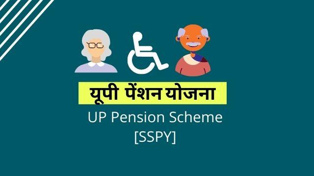 UP Pension Scheme poster